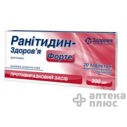 Ранитидин таблетки п/о 300 мг №20