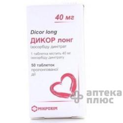 Дикор Лонг таблетки пролонг. 40 мг №50