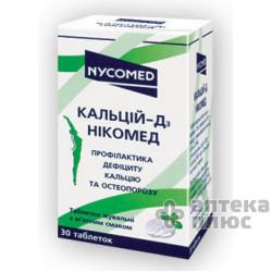 Кальций D3 таблетки д/жев. мятный вкус №30