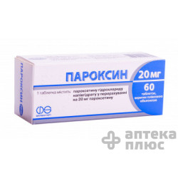 Пароксин таблетки п/о 20 мг №60