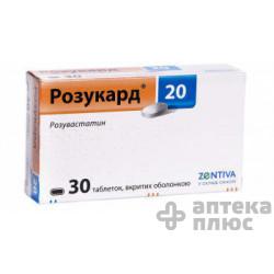 Розукард таблетки п/о 20 мг №30