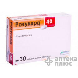 Розукард таблетки п/о 40 мг №30