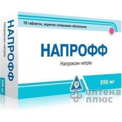 Напрофф таблетки п/о 550 мг №10