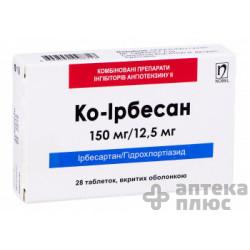 Ко-Ирбесан таблетки п/о 150 мг + 12,5 мг №28