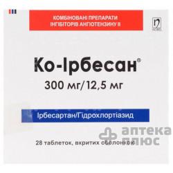 Ко-Ирбесан таблетки п/о 300 мг + 12,5 мг №28