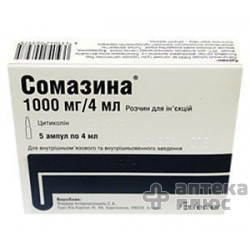 Сомазина раствор для инъекций 1000 мг ампулы 4 мл №10
