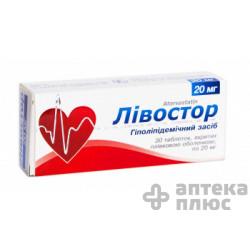 Ливостор таблетки п/о 20 мг №30