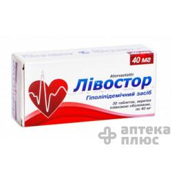 Ливостор таблетки п/о 40 мг №30
