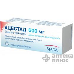 Ацестад таблетки шип. 600 мг №10