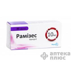 Рамизес таблетки 10 мг №30