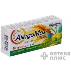 Алергомакс таблетки п/о 5 мг №10