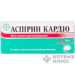 Аспирин Кардио таблетки п/о 100 мг №28