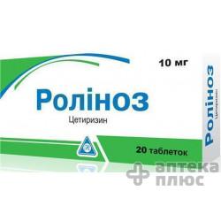 Ролиноз таблетки 10 мг блистер №20
