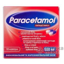 Парацетамол капсулы 500 мг №10