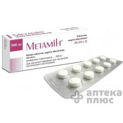 Метамин таблетки п/о 500 мг №30
