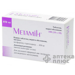 Метамин таблетки п/о 850 мг №100
