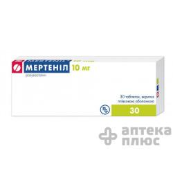 Мертенил таблетки п/о 10 мг №30