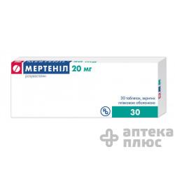 Мертенил таблетки п/о 20 мг №30