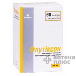 Флутиксон порошок для ингаляций капсулы 250 мкг №60