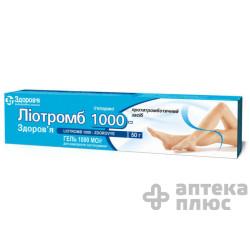 Лиотромб 1000 гель 1000 МЕ/г туба 50 г №1