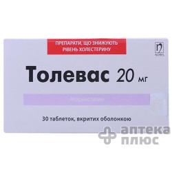 Толевас таблетки п/о 20 мг блистер №30
