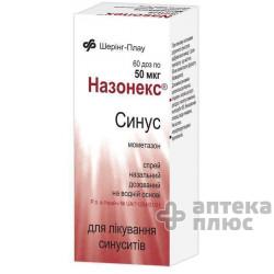 Назонекс Синус спрей назал. 50 мкг/доза флакон 60 доз №1