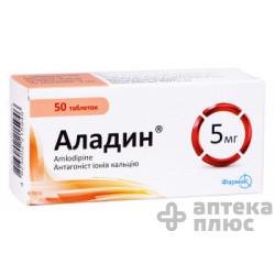 Аладин таблетки 5 мг №50