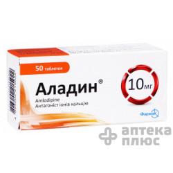 Аладин таблетки 10 мг №50