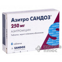 Азитросандоз таблетки п/о 250 мг №6