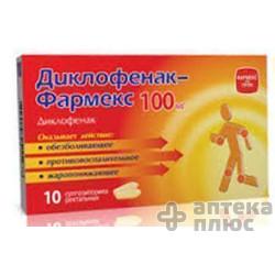 Диклофенак суппозитории ректальные  100 мг №10