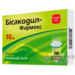 Бисакодил суппозитории ректальные  10 мг №10