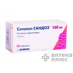 Соталол таблетки 160 мг №50