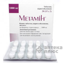 Метамин таблетки п/о 1000 мг №30