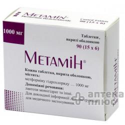 Метамин таблетки п/о 1000 мг №90