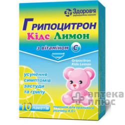 Гриппоцитрон Кидс Лимон порошок 4 г пакет №10