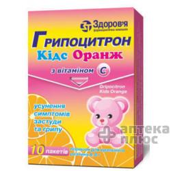 Гриппоцитрон Кидс Оранж порошок 4 г пакет №10