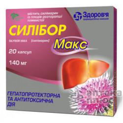 Силибор Макс капсулы 140 мг блистер №20