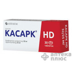 Касарк Hd таблетки 32 мг + 25 мг №30