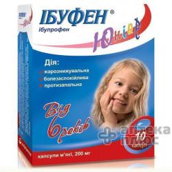 Ибуфен Юниор капсулы 200 мг №10