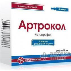 Артрокол раствор для инъекций 100 мг/2 мл ампулы 2 мл №5