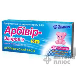 Арбивир таблетки п/о 50 мг №20