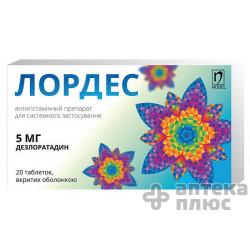 Лордес таблетки п/о 5 мг блистер №20