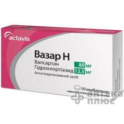 Вазар H табл. п/о 80 мг + 12,5 мг №90