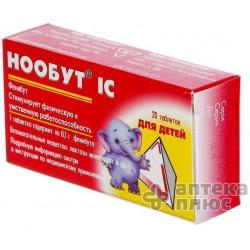 Нообут таблетки 100 мг №20