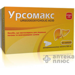 Урсомакс капсулы 250 мг блистер №50