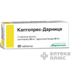 Каптопрес таблетки №20