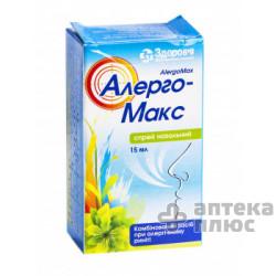 Алергомакс спрей назал. флакон 15 мл №1