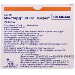Микстард 30 Нм Пенфилл суспензия для инъекций 100 ЕД/мл картр. 3 мл №5