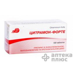 Цитрамон Форте таблетки №100