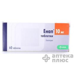 Энап таблетки 10 мг №60
